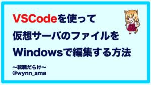 【VSCode】仮想サーバ上のファイルをWindowsで編集する方法