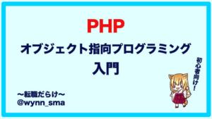 【初心者向け】PHPでオブジェクト指向プログラミング入門