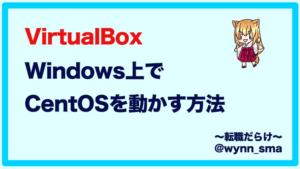 【VirtualBox】Windows上でCentOSを快適に動かす方法
