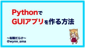 PythonでGUIアプリを作る方法【Tkinter】