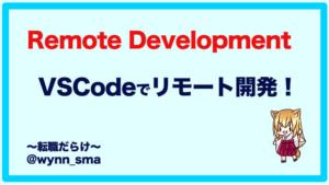 Remote Developmentを使ってVSCodeでリモート開発する方法【Mac】