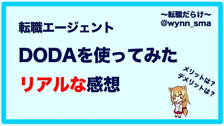 DODAを実際に利用してみたリアルな感想【求職者は必見!】