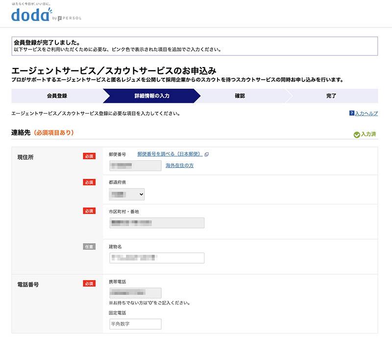DODAエージェントサービス申し込み画面(連絡先)