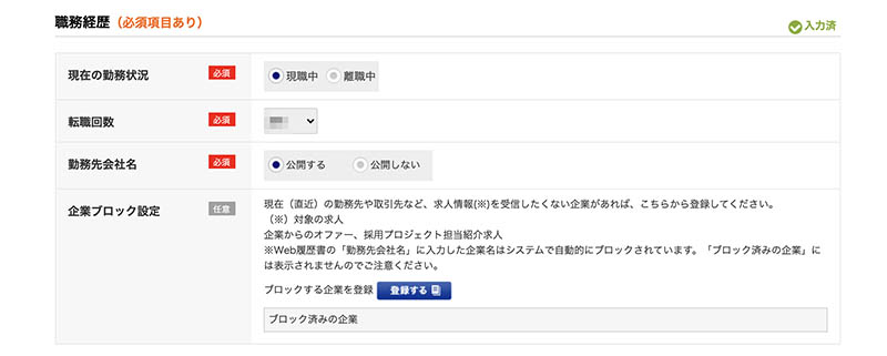 DODAエージェントサービス申し込み画面(職務経歴)
