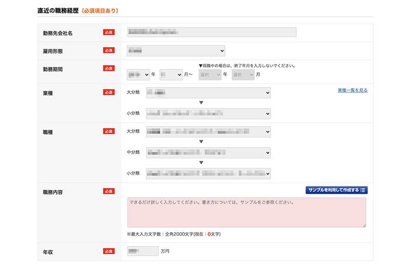 DODAエージェントサービス申し込み画面(直近の職務経歴)