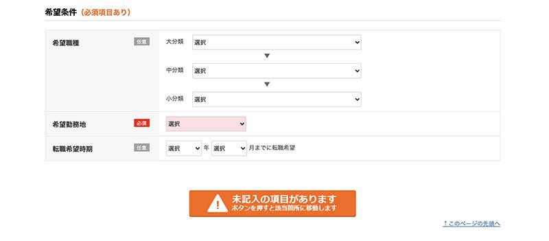 DODAエージェントサービス申し込み画面(希望条件)