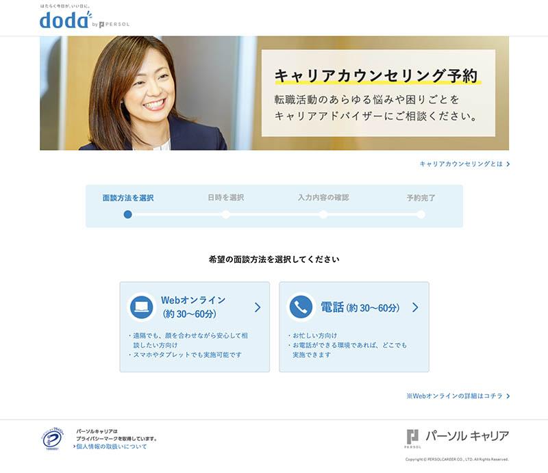 DODAキャリアカウンセリング予約画面