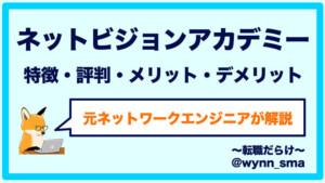 【元ネットワークエンジニアが解説】ネットビジョンアカデミーの特徴・口コミ・評判