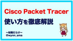 【2021年版】Cisco Packet Tracerの使い方を解説【未経験者・初心者向け】