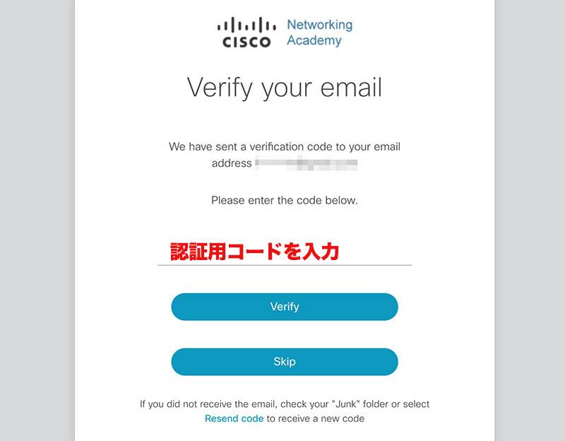 メールアドレス認証用の画面