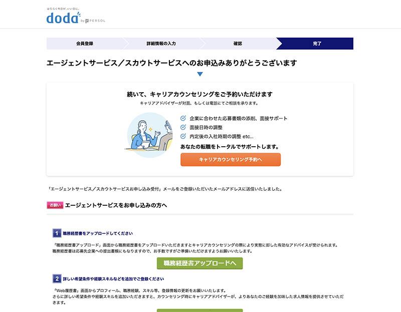 DODAエージェントサービス申し込み完了画面