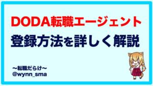 【DODA転職エージェント】登録からキャリアカウンセリングまでの流れを解説