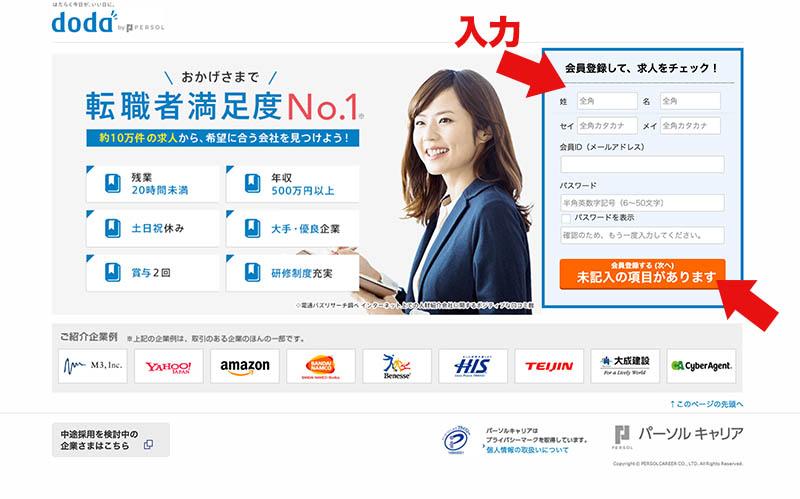 DODA転職エージェントの登録用フォーム