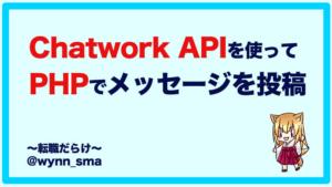 Chatwork APIを使ってPHPでメッセージを投稿する方法